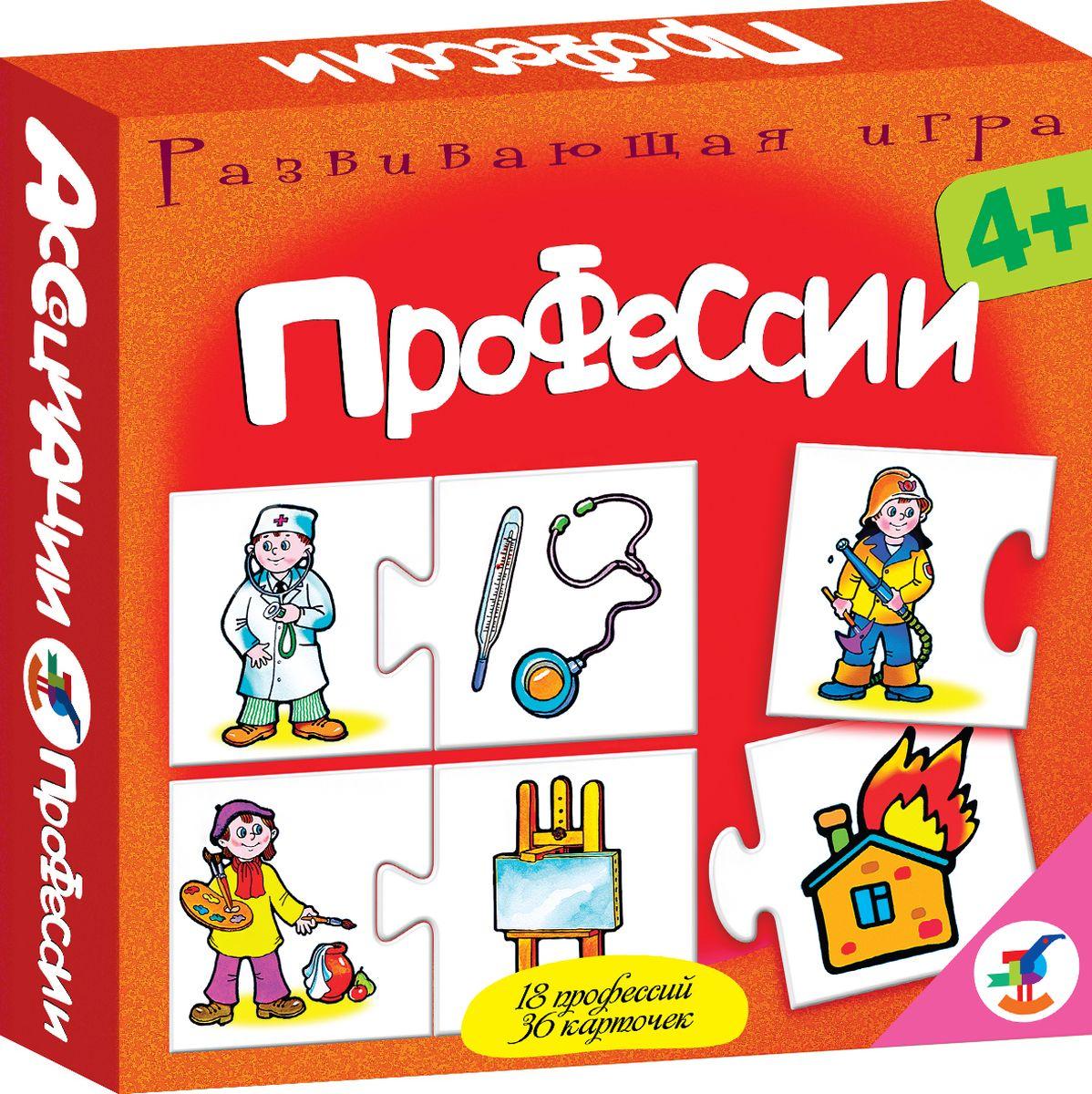Дрофа-Медиа Пазл для малышей Ассоциации Профессии2924Пазл для малышей Дрофа-Медиа Ассоциации. Профессии - увлекательная красочная игра, которая станет отличным помощником в формировании ассоциативного мышления детей. В комплекте 36 карточек (18 профессий), которые скрепляются между собой по принципу пазла, на одной части карточек изображены представители разных профессий, на другой - предметы, которые они используют в своей работе. Малышу предлагается соединить карточки таким образом, чтобы обе половинки совпадали по смыслу. Фигурная форма карточек поможет проверить правильность ответа: если допущена ошибка, пазловый замок не соединится. Игра знакомит с представителями разных профессий, способствуют развитию внимания и памяти, расширяет кругозор.