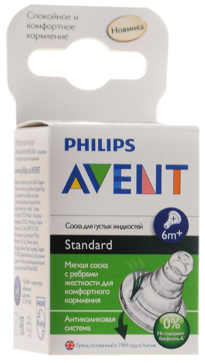 Philips Avent Соска Standard для густых жидкостей 2 шт SCF968/44