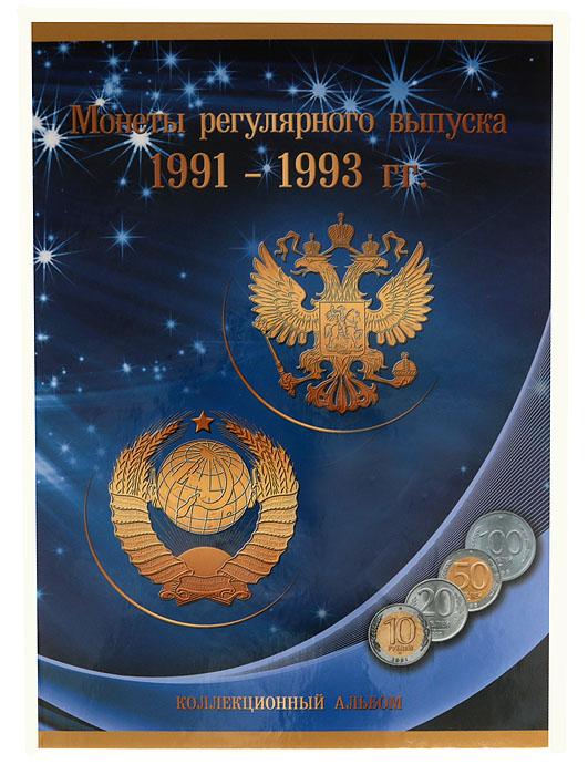Альбом для монет Монеты регулярного выпуска 1991 - 1993 гг.. Россия739Размер альбома: 170 x 240 мм Размещение монеты: в открытую ячейку