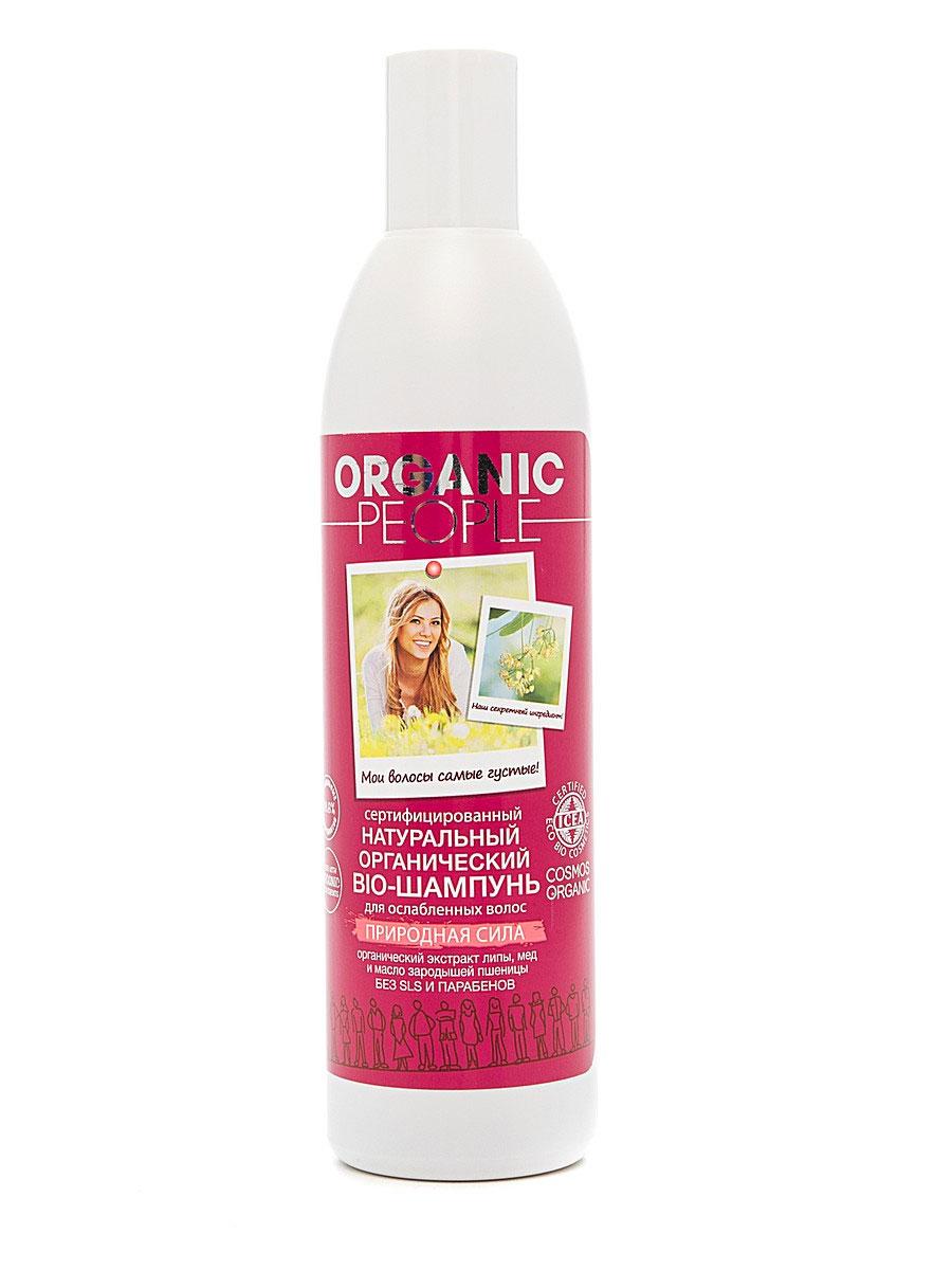 Organic People Шампунь для волос Природная сила, 360 мл073-0854Мягко и бережно очищает, тонизирует, питает и укрепляет ослабленные волосы.органический экстракт липы придает волосам блеск и объем;органический экстракт меда питает и укрепляет волосы;органическое масло зародышей пшеницы препятствует выпадению волос. Не содержит вредных химических компонентов : PEG, Парабенов,Продуктов нефтехимии,Искусственных красителей. Содержит: 10,89% Органических ингредиентов, 98,57% Натуральных ингредиентов .