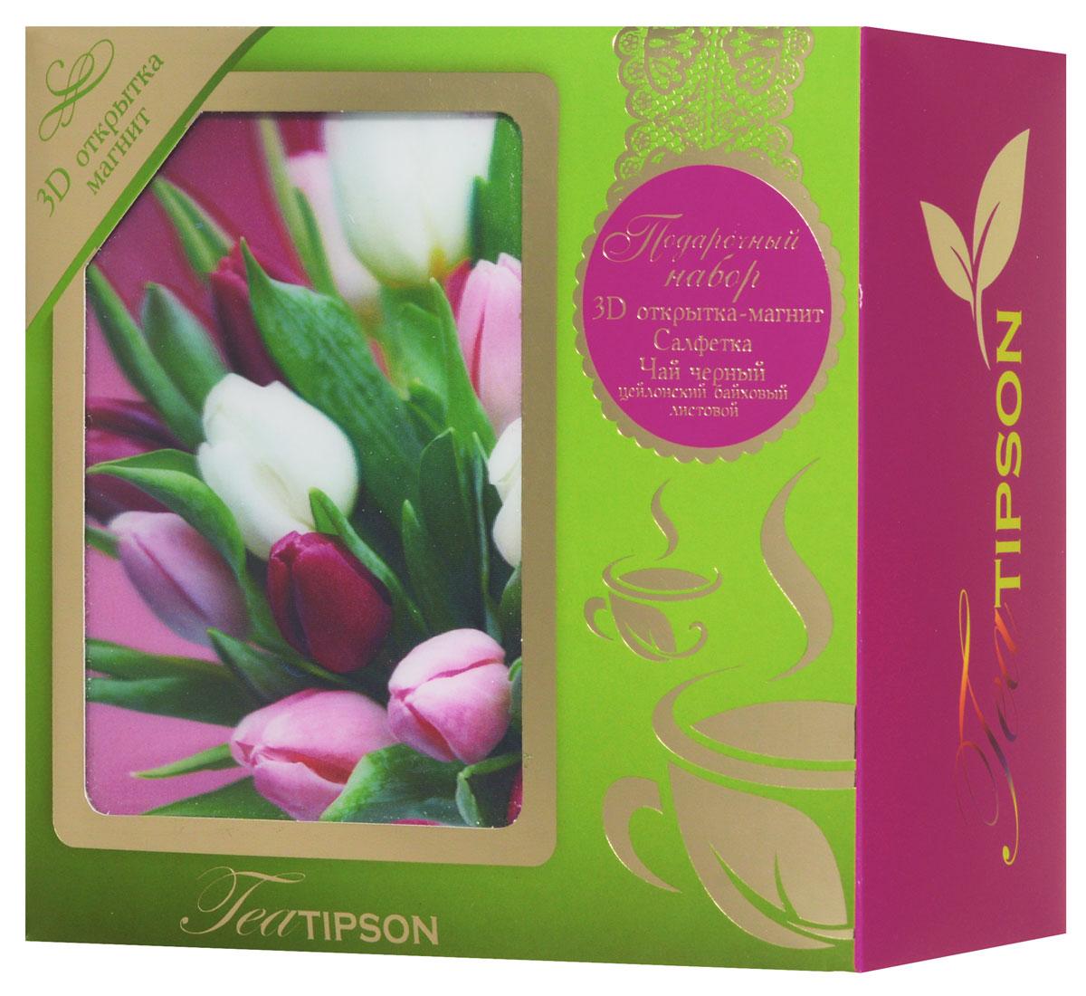 Tipson Подарочный набор Фиолетовый черный чай Ceylon №1 с 3D открыткой-магнитом и салфеткой для дома, 85 г10055-00Ищите подарок любимой хозяюшке? Подарите чайный набор Tipson Фиолетовый в красочной упаковке из дизайнерского картона. В комплект с упаковкой традиционного чая Tipson Ceylon №1 входит очень нужная в каждом доме яркая салфетка из 100% хлопка, а также яркая, переливающаяся 3D-открытка, которую можно повесить на холодильник и которая будет напоминать о вас круглый год. Чайный набор Tipson - это прекрасный вкусный черный чай и милые сердцу вещицы. Размер салфетки: 30 см х 30 см Материал салфетки: 100% хлопок Размер 3D-открытки: 12 см х 15,5 см