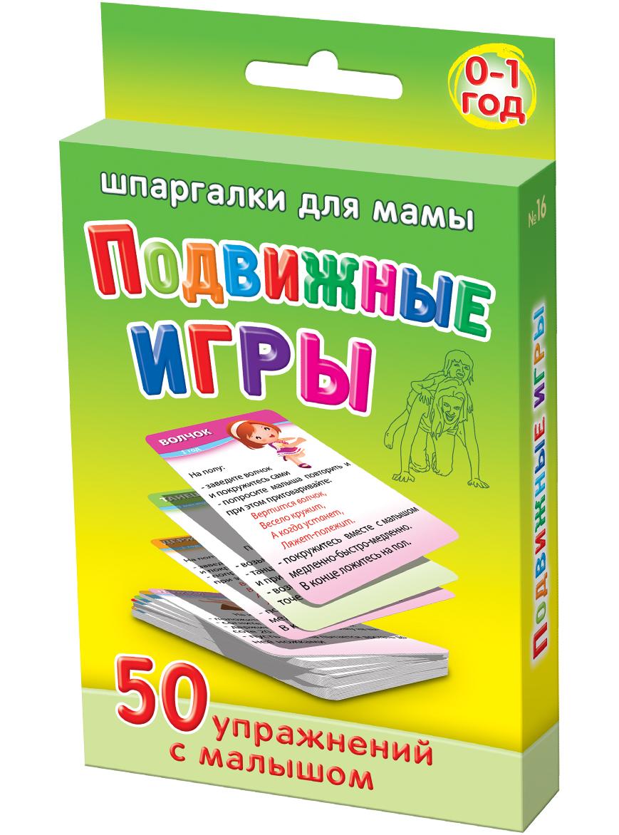 Шпаргалки для мамы Обучающая игра Подвижные игры 0-1 год16тобы физическое развитие малыша не отставало от нормы в течение 1 года его жизни, Вы должны последовательно играть с ним в подвижные игры для малышей 1,2,3,4,5,6,7,8,9,10,11 месяцев. Однако, толстые книги и детские сайты в интернете не всегда есть под рукой, да и искать там подвижные игры для маленьких детей неудобно. Игровые карточки по подвижным играм могут решить эту проблему. Купите карточки для детей «Подвижные игры 0-1 год», и Вы получите 50 карточек для самых маленьких, в которых: - есть подробное описание полезных и забавных упражнений для мам с малышом - подобраны игры 0-1 год, для которых не требуются игрушки - указан «возраст» упражнений для малыша в месяцах Карточки с подвижными играми удобно хранить дома и брать на природу и в гости. Ребенок наугад выбирает карточку из набора. Подвижные игры для здоровья детей просто необходимы!