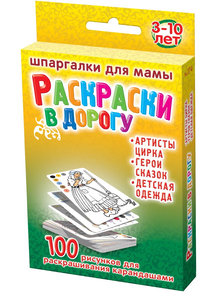 Шпаргалки для мамы Обучающие карточки-раскраски 100 рисунков для раскрашивания карандашом 3-10 лет
