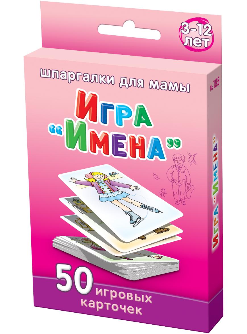 Шпаргалки для мамы Обучающая игра Имена 3-12 лет185Чтобы ребенок не вырос рассеянным и медлительным, вы должны играть с ним в игры, развивающие зрительную память и реакцию детей. Это очень пригодится ему в жизни. Купите настольную игру для детей «Имена» 3-12 лет и вы получите 50 карточек с детской настольной развивающей игрой. Игроки заранее заучивают имена 8 разнообразно одетых детей на карточках. Затем карточки поочередно открываются из стопки. Кто первый вспомнит и назовет имя появившегося мальчика или девочки, тот и победил. Очень азартная и веселая игра на развитие зрительной памяти у детей. Карточки с настольной развивающей игрой для детей удобно хранить дома и брать на природу и в гости. Играя, развиваем быстроту реакции ребенка, чтобы готовить его к взрослой жизни!