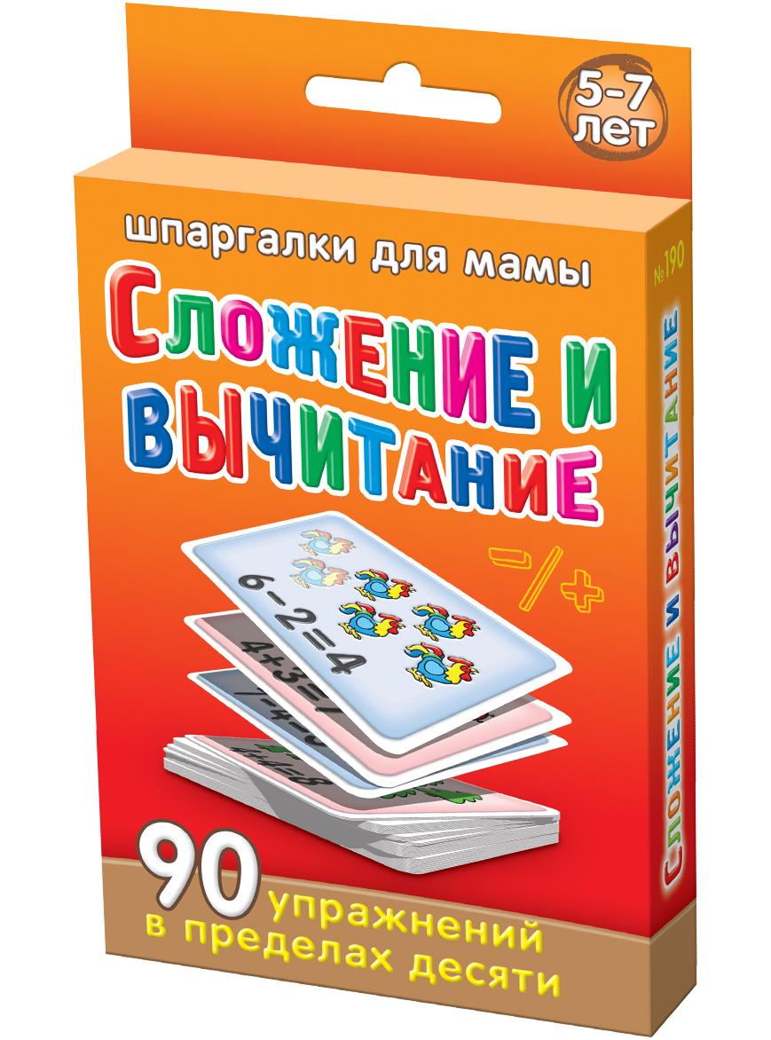 Шпаргалки для мамы Обучающая игра Сложение и вычитание 5-7 лет190Чтобы ребенок не отставал в развитии, Вы должны еще до школы давать ему уроки сложения и вычитания для детей. Однако, механическое заучивание, как складывать числа, обычно вызывает затруднения у ребенка. Карточки на сложение и вычитание чисел могут решить эту проблему, превратив урок в забавную игру для детей учимся считать. Купите карточки для детей «Сложение и вычитание 5-7 лет», и Вы получите 50 карточек для сложения и вычитания в пределах 10 в оригинальном оформлении. Карточки сложение чисел и вычитание удобно хранить дома и брать с собой. Ребенок наугад выбирает карточку из набора. Игра учимся считать до 10 превратит процесс обучения в настоящее удовольствие для мамы и ребенка!