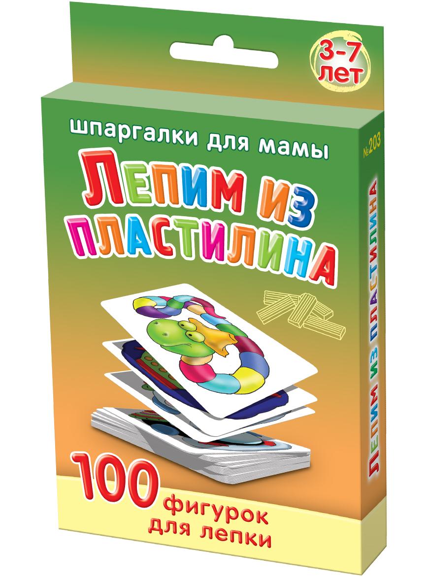 Шпаргалки для мамы Обучающая игра Лепим из пластилина 3-7 лет203Чтобы ребенок полноценно развивался, Вы должны обязательно научить его как делать поделки из пластилина. Лепить из пластилина с детьми — увлекательное и развивающие занятие. Изготовление мелких деталей тренирует детские пальчики, способствуяразвитию мелкой моторики у малышей, развивает его творческие способности, способствует приобретению навыков трудолюбия. Однако, пособия типа учимся лепить из пластилина и детские сайты не всегда есть под рукой, да и искать там как лепить из пластилина животных, например, неудобно. Купите «Лепим из пластилина 3-7 лет», и Вы получите 50 карточек, на которых изображены 100 фигурок из пластилина для детей. Карточки с легкими и простыми поделками из пластилина удобно хранить дома и брать на природу и в гости. Ребенок наугад выбирает какие поделки из пластилина он будет лепить. Картинки поделок из пластилина 2 3 4 5 6 7 лет для детей помогут Вам творчески подойти к процессу лепки с ребенком!