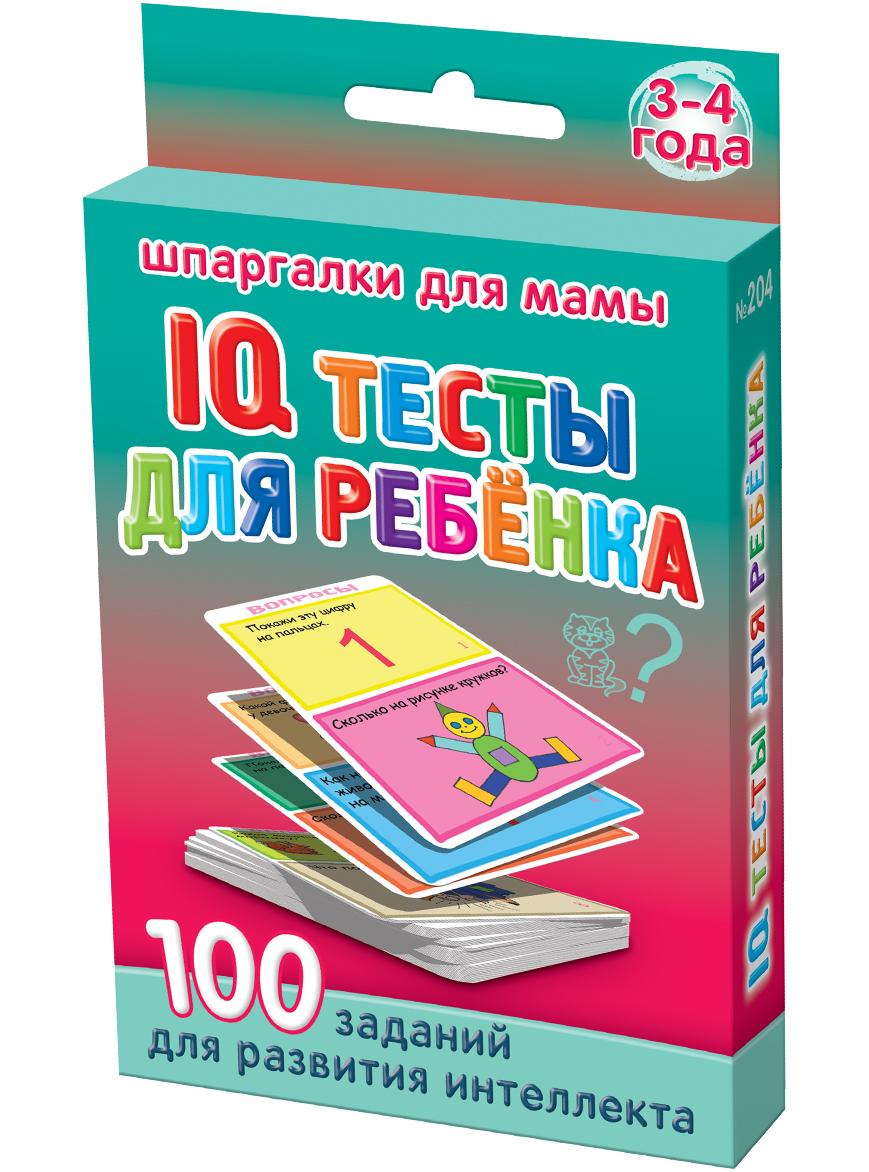 Шпаргалки для мамы Обучающие карточки IQ тесты для ребенка 100 заданий для развития интеллекта 3-4 года204Чтобы ребенок не отставал в развитии, Вы должны увлекать его играми на развитие логического мышления. Однако, толстые книги и детские сайты не всегда есть под рукой, да и искать там логические тесты для детей неудобно. Карточки с логическими задачами для детей с картинками могут решить эту проблему, превратив сложные iq тесты для детей в веселые загадки на логику для детей. Купите «IQ тесты для ребенка», и Вы получите 50 карточек на развитие логического мышления у детей, в которых 100 логических заданий с картинками для детей 3-4 лет помогут пройти тест на iq для детей. Карточки с логическими заданиями для дошкольников удобно хранить дома и брать на природу и в гости. Ребенок наугад выбирает карточку из набора! Карточки с ответами - самый лучший способ как развить логику у детей!