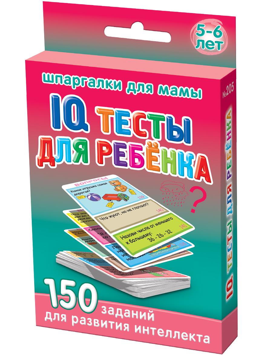 Шпаргалки для мамы Обучающая игра IQ тесты для ребенка, 150 заданий для развития интеллекта 5-6 лет205Чтобы ребенок не отставал в развитии, Вы должны увлекать его играми на развитие логического мышления. Однако, толстые книги и детские сайты не всегда есть под рукой, да и искать там логические тесты для детей неудобно. Карточки с логическими задачами для детей с картинками могут решить эту проблему, превратив сложные iq тесты для детей в веселые загадки на логику для детей. Купите «IQ тесты для ребенка», и Вы получаете 50 карточек на развитие логического мышления у детей, в которых 150 логических заданий с картинками для детей 5-6 лет помогут пройти тест на iq для детей. Карточки с логическими заданиями для школьников удобно хранить дома и брать на природу и в гости. Ребенок наугад выбирает карточку из набора! Карточки с ответами — самый лучший способ как развить логику детей!