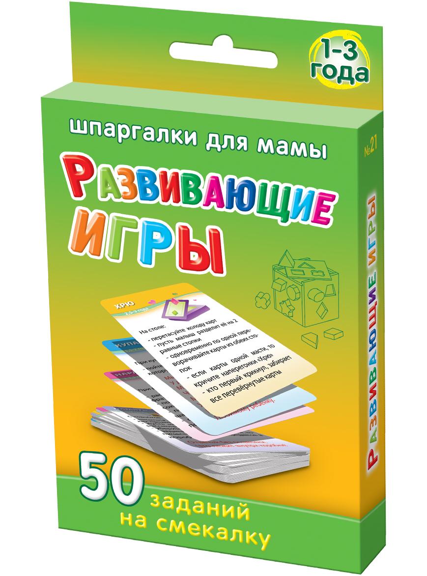 Шпаргалки для мамы Обучающая игра 50 заданий на смекалку 1-3 года