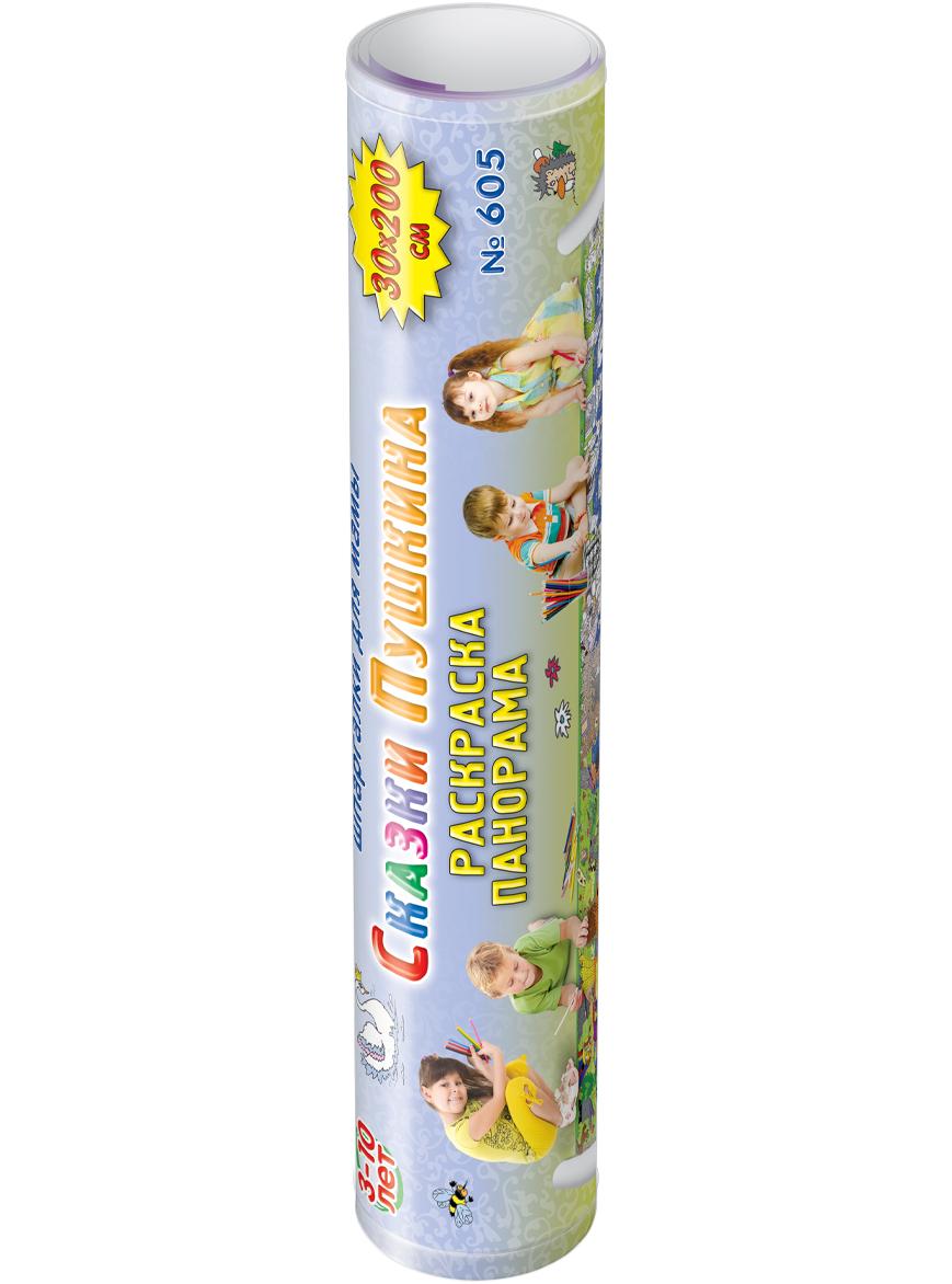 Шпаргалки для мамы Обучающие карточки Сказки Пушкина 3-10 лет605Чтобы воспитать у ребенка усидчивость и аккуратность, Вы должны играть с ним в игры, требующие умения сосредоточиться над тонкой и точной работой. Развивающие раскраски для детей прекрасно решают эту задачу. Однако, обычные раскраски представляют собой просто наборы картинок, не объединенные общим сюжетом и неудобные для коллективной работы. Купите раскраску для детей «Сказки Пушкина 3-10 лет», выполненную профессиональным детским художником, Вы получите вдохновляющую панораму жизни сказочных персонажей, которая надолго увлечет ребенка и позволит ему: - создать первую в жизни настоящую большую картину - испытать прекрасное чувство совместного труда с мамой или товарищами - закончив многодневную работу, повесить ее на стену и долго гордиться результатом. С большими раскрасками воспитываем маленького труженика!