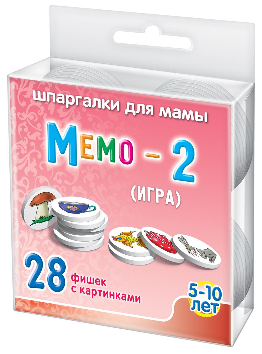 Шпаргалки для мамы Обучающая игра Мемо-2 5-10 лет759Чтобы ребенок не вырос рассеянным и неорганизованным человеком, вы должны постоянно придумывать новые игры развивающие внимание и зрительную память. Игры мемори для детей отлично решают задачу развития зрительной памяти у детей. Купите настольную игру с фишками «Мемо-2 -5-10 лет», и вы получите 28 экологических парных игровых фишек. Каждая пара — 2 фишки с изображениями парных предметов, например, чашка и чайник, кошелек и монеты. В начале игры все игровые фишки выкладываются картинками вниз. Первый игрок переворачивает две фишки на выбор. Если картинки на них по смыслу составляют пару, то он забирает фишки себе. Если картинки на них по смыслу не составляют пару, то он переворачивает обе фишки обратно картинкой вниз. Ход переходит ко второму игроку. Очень важно запомнить расположение фишек, картинку на которых уже видели игроки в предыдущих ходах. Это поможет комплектовать пары. Побеждает тот игрок, который соберет больше фишек. Это очень азартная и полезная настольная игра для...