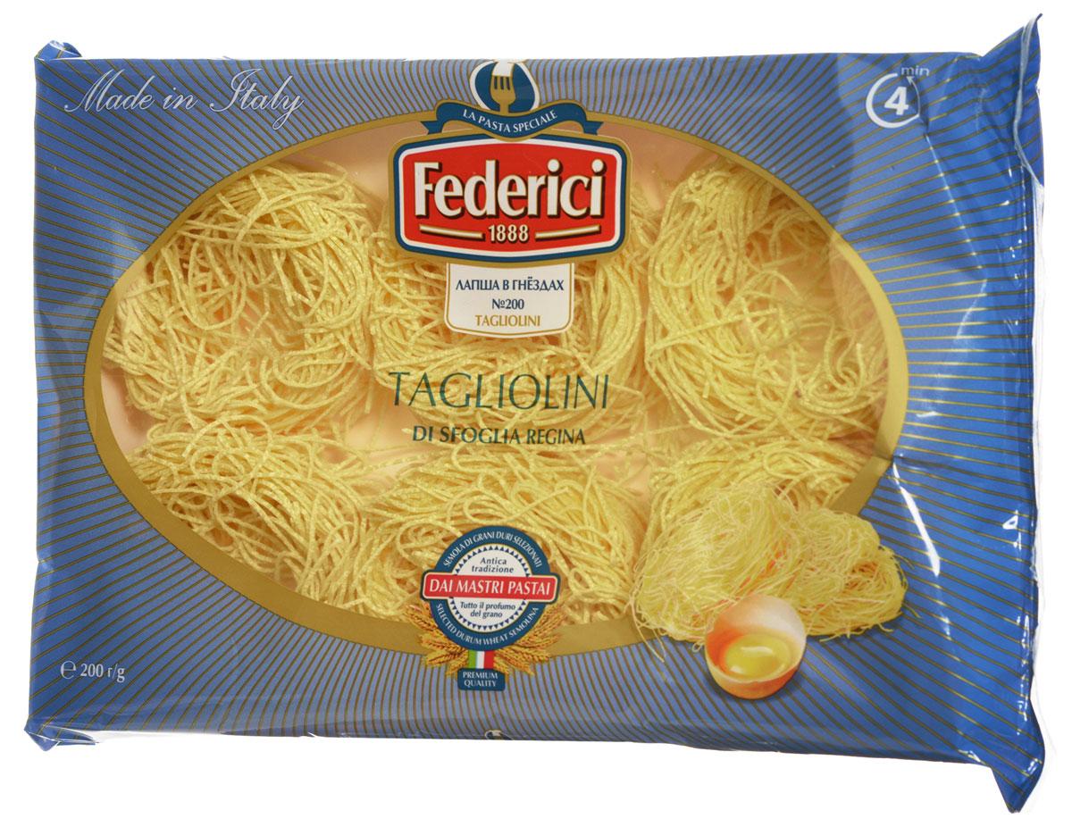 Federici Tagliolini лапша яичная в гнездах, 200 г