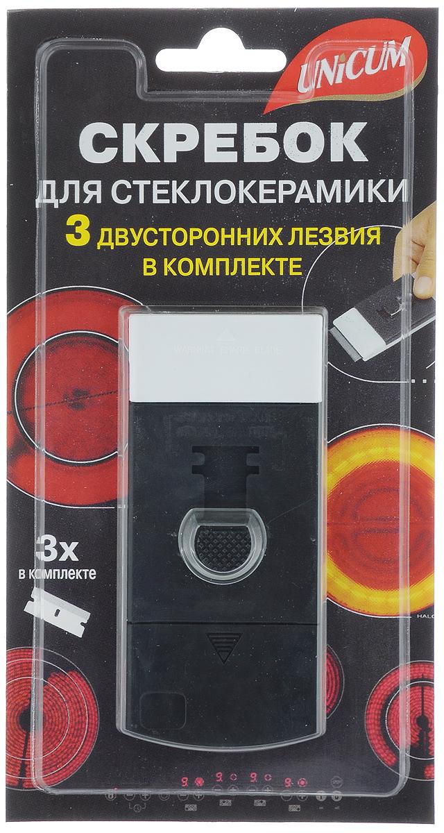 Скребок для чистки стеклокерамических поверхностей Unicum, длина 10 см304283_ черный, белыйСкребок для чистки стеклокерамических поверхностей Unicum предназначен для эффективной чистки стеклокерамических, стеклянных и кафельных поверхностей от устойчивых засохших и пригоревших загрязнений. Корпус скребка изготовлен из особо прочного пластика, а лезвие скребка - из металла. Двухстороннее сменное лезвие снабжено специальным устройством-предохранителем. В комплекте идут три сменных лезвия. Использование скребка позволяет сберечь силы и время при уходе за стеклокерамической поверхностью плиты и продлевает срок ее службы. Размер скребка: 10 см х 4,5 см.