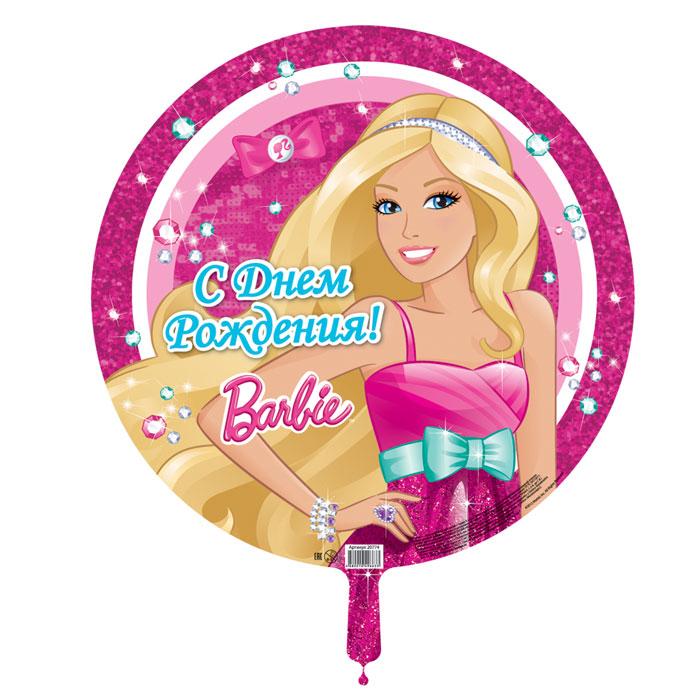 Barbie Шар фольгированный С днем рождения!20774Круглый шар С Днем Рождения! ТМ Barbie станет стильным украшением интерьера и забавной игрушкой для вашей малышки. Шар с двусторонней печатью имеет диаметр 46 см, изготовлен из миларовой пленки и надувается гелием. Изделие поставляется не надутым. Товар сертифицирован.