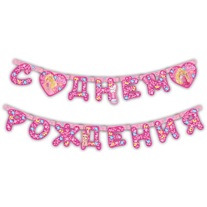 Barbie Гирлянда C Днем Рождения28301Красивая гирлянда C Днем Рождения с очаровательной Барби поможет ярко преобразить помещение к детскому празднику, создать торжественную атмосферу и поднять настроение имениннице и всем гостям. Гирлянда длиной 2,5 м изготовлена из бумаги, имеет высоту флажков 15 см. Способ крепления – люверс.