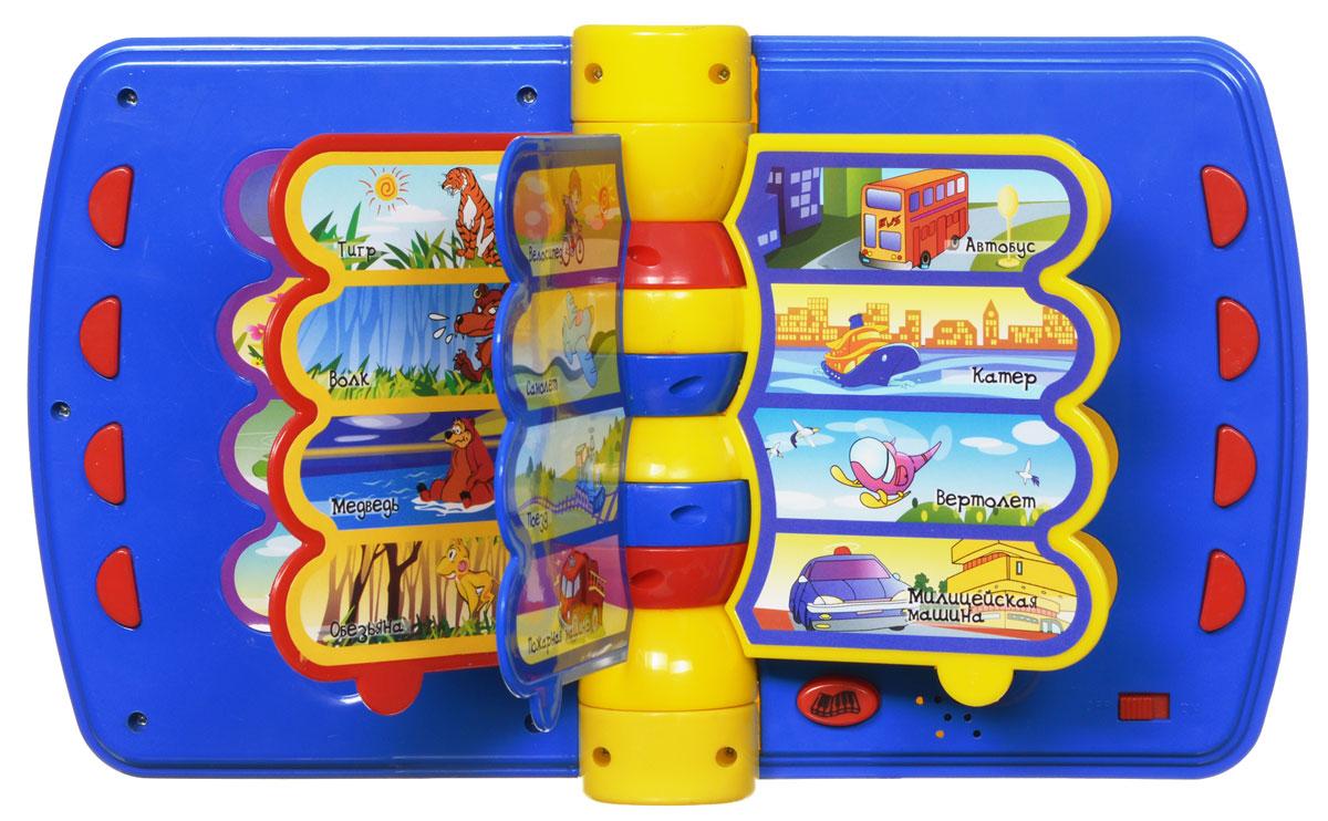 Расти малыш Развивающая игрушка Моя первая говорящая книга цвет синий3089_синийРазвивающая игрушка Расти малыш Моя первая говорящая книга заинтересует малыша и займет его на долгое время. Игрушка выполнена из высококачественного безопасного пластика в виде книжки, которая прекрасно послужит и для развлечения, и для обучения. Книга содержит 8 страниц, которые помогут малышу познакомиться с домашними и дикими животными, птицами, насекомыми, транспортом, музыкальными инструментами. Книжка умеет разговаривать, она называет тот предмет, на который нажмет малыш, а также имитирует голоса животных и звуки предметов и воспроизводит веселые песенки. В процессе игры с развивающей книгой у детей развиваются зрительное и слуховое восприятие, моторика, воображение, тренируется память, а так же ребенок увеличивает словарный запас. Рекомендуется докупить 2 батарейки типа АА напряжением 1,5 V (товар комплектуется демонстрационными).