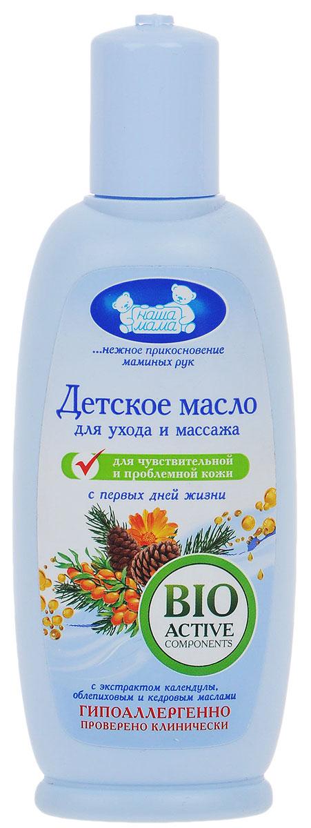 Наша мама Масло детское, для ухода и массажа, 125 мл03.09.01.5112Детское масло Наша мама идеально подходит как для ухода, так и для ежедневного применения при общеукрепляющем массаже с первых дней жизни. Кедровое и облепиховое масла, витамин А, входящие в состав масла, оказывают противовоспалительное и увлажняющее действие, обеспечивают нежный и мягкий уход за кожей малыша. Гипоаллергенно. Активные компоненты: календула, облепиха, кедровое масло. Товар сертифицирован.
