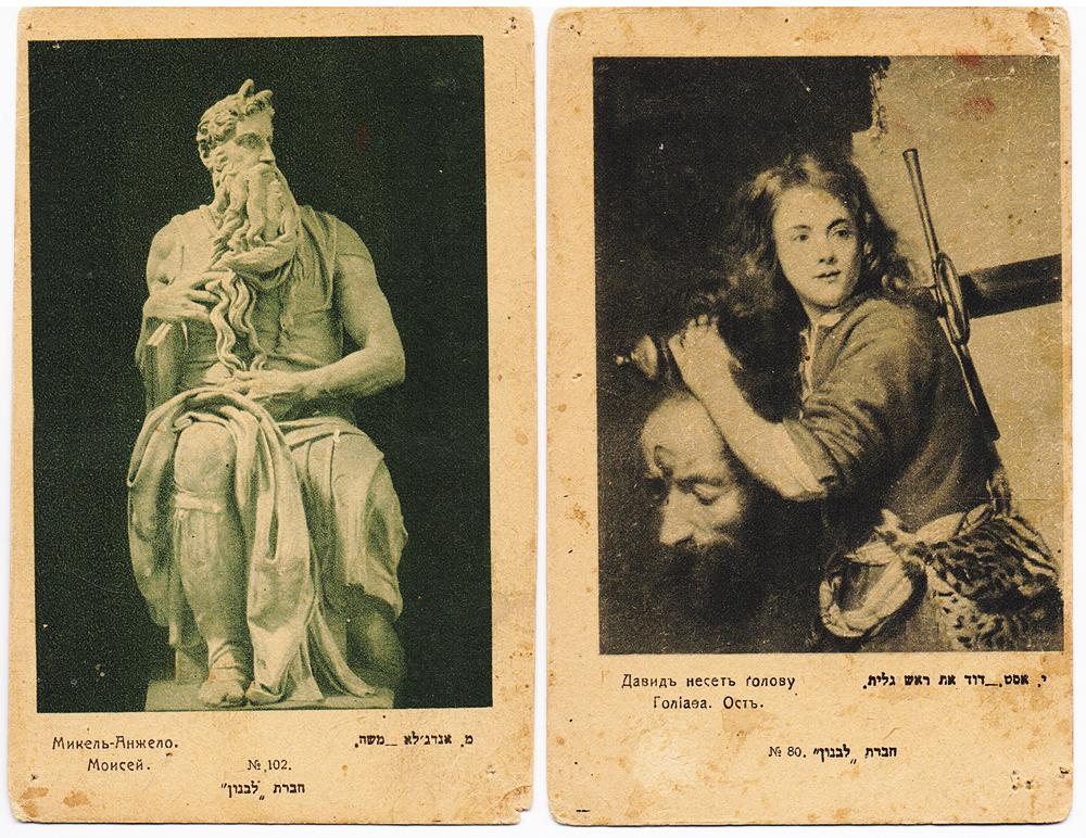 Давид и Моисей. Комплект из 2 открыток