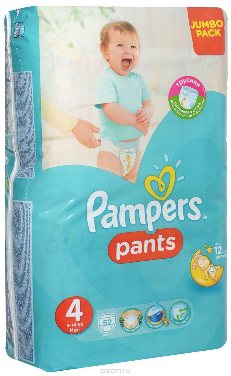Pampers Pants Трусики 9-14 кг (размер 4) 52 штPA-81480091Непревзойденно сухие трусики для мальчиков и девочек! Если малыш крепко спал всю ночь, значит он проснется в хорошем настроении. Новые трусики Pampers Pants обеспечивают непревзойденную сухость для мальчиков и девочек. Только у трусиков Pampers имеется экстра впитывающий слой, который быстро впитывает и равномерно распределяет влагу. Благодаря уникальному слою трусики Pampers обеспечивают непревзойденную сухость на всю ночь для счастливого и доброго утра. До 12 часов сухости для мальчиков и девочек в удобной форме трусиков. Двойной впитывающий слой - быстро впитывает и запирает влагу, предотвращая ее контакт с нежной кожей малыша. Идеально сидят - тянущийся поясок и манжеты для ножек принимают форму тела малыша для его комфорта в любом положении. Дышащие материалы - микропоры способствуют циркуляции воздуха, помогая коже вашего малыша дышать. Изготовлены из нежных, как хлопок, материалов. Чтобы ваш малыш чувствовал себя, как в настоящих хлопковых...