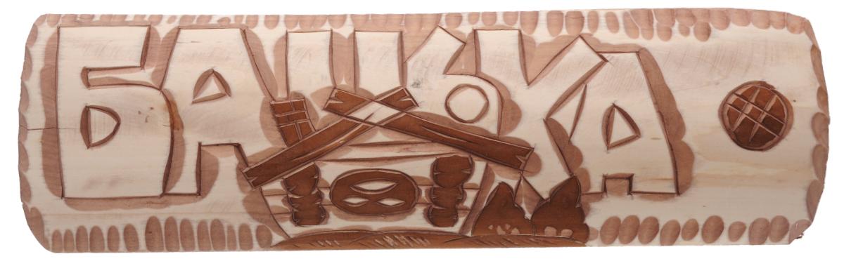 Табличка для бани и сауны Банные штучки Банька!3308_3Оригинальная табличка Банные штучки Банька!, изготовленная из древесины липы, оформлена вырезанной надписью и избушкой. Изделие может крепиться к двери или к стене с помощью шурупов (в комплект не входят, отверстия не просверлены) или клея. Такая табличка в сочетании с оригинальным дизайном и хорошим качеством послужит оригинальным и приятным сувениром и украсит любую баню. Размер: 47,5 x 13,5 x 3,5 см.