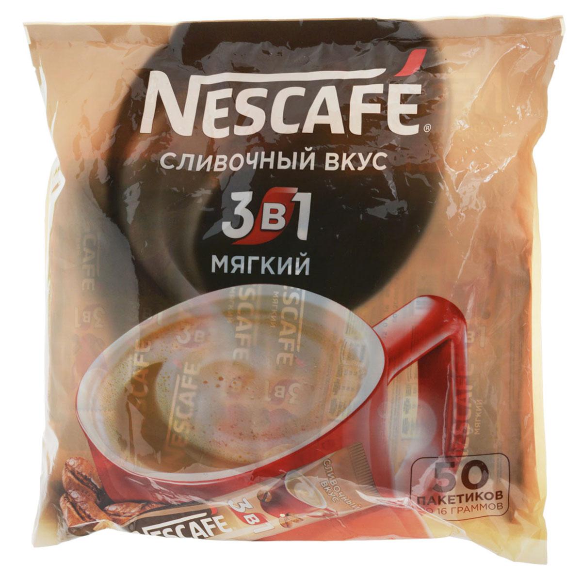 Nescafe 3 в 1 Мягкий кофе растворимый, 50 шт12235511Nescafe 3 в 1 Мягкий - кофейно-сливочный напиток, в состав которого входят высококачественные ингредиенты: кофе Nescafe, сахар, сливки растительного происхождения. Каждый пакетик Nescafe 3 в 1 подарит вам идеальное сочетание кофе, сливок, сахара!
