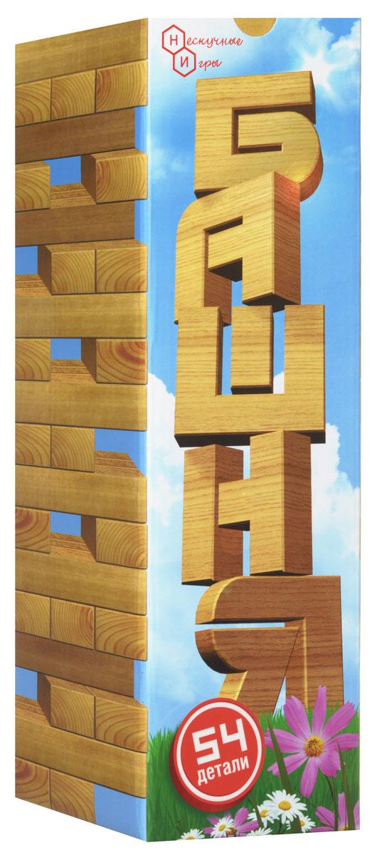 Нескучные игры Настольная игра БашняДНИ-119Настольная игра Нескучные игры Башня - это увлекательная настольная игра. Принцип игры достаточно прост: из ровных деревянных брусков строится башня (каждый новый этаж делается с чередованием направления укладки), а затем игроки начинают аккуратно вытаскивать по одному бруску и ставить его на верх башни. Побеждает тот, кто последним достанет брусок и не обрушит башню. Действовать нужно аккуратно и внимательно, а также стоит сразу продумывать, как именно ставить элемент наверх: ведь это зачастую сложнее, чем просто вытащить его из фундамента. Настольная игра Нескучные игры Башня очень хорошо развивает мелкую моторику, то есть активизирует участки мозга, отвечающие за сенсорику и мышление. Известно, что подобные игры способствуют профилактике различных сердечно-сосудистых заболеваний в старости и существенно ускоряют интеллектуальное развитие ребенка. Игра учит пространственному и архитектурному мышлению: представить, какой брусок менее нагружен, чтобы вытащить его -...