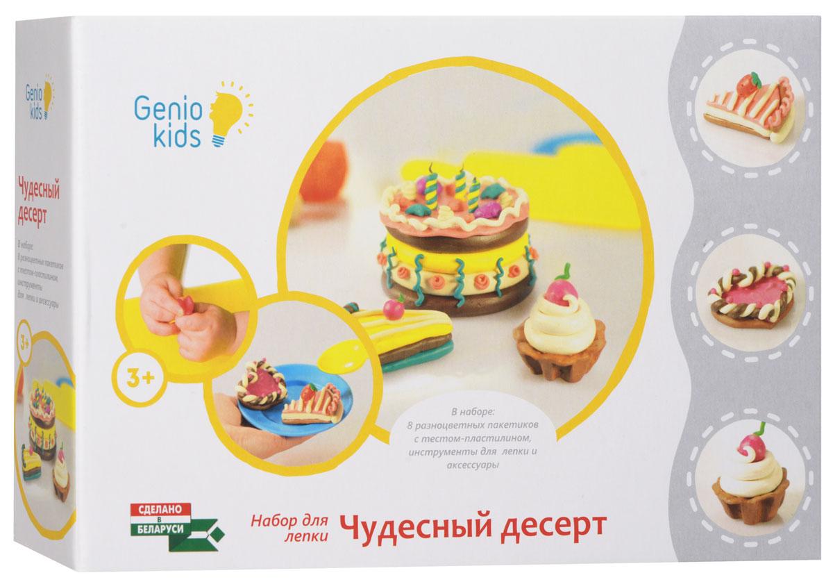 Genio Kids Набор для детского творчества Чудесный десертTA1037Набор для детского творчества Genio Kids Чудесный десерт - прекрасное развлечение для непосед с самого раннего возраста. Набор дает возможность ребенку почувствовать себя в роли настоящего мастера по приготовлению маленьких кулинарных шедевров. С помощью входящих в набор аксессуаров, кушанья получат не только привлекательный вид, но и будут красиво сервированы. Это уникальный продукт для раннего детского творчества, произведенный из натуральных компонентов: пшеничной муки с добавлением пищевых красителей, безопасных для ребенка. Тесто очень мягкое, пластичное, обладает приятным нерезким ароматом, не липнет к рукам, легко смывается и не оставляет после себя грязи. Тесто-пластилин принимает желаемую форму легче, чем пластилин, застывает на воздухе, сохраняя получившееся изделие на долгое время. Тесто-пластилин стимулирует развитие мелкой моторики и творческих способностей; способствует развитию цветового и тактильного восприятия; улучшает внимание и усидчивость; развивает...