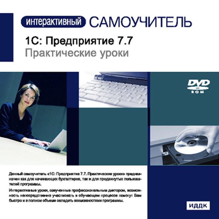 программа 1 с 7.7 самоучитель - фото 3