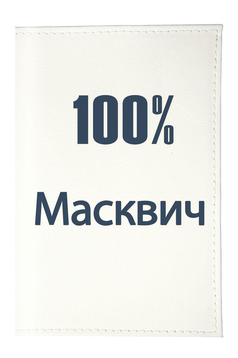 Обложка для паспорта Mitya Veselkov Масквич, цвет: белый. OZAM125OZAM125Обложка для паспорта Mitya Veselkov Масквич не только поможет сохранить внешний вид ваших документов и защитить их от повреждений, но и станет стильным аксессуаром, идеально подходящим вашему образу. Она выполнена из поливинилхлорида, внутри имеет два вертикальных кармашка из прозрачного пластика. Такая обложка поможет вам подчеркнуть свою индивидуальность и неповторимость! Обложка для паспорта стильного дизайна может быть достойным и оригинальным подарком.