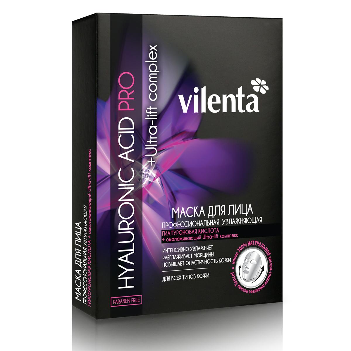 Vilenta Набор 35+ Увлажняющих масок для лица Hyaluronic Acid Pro, 140 мл