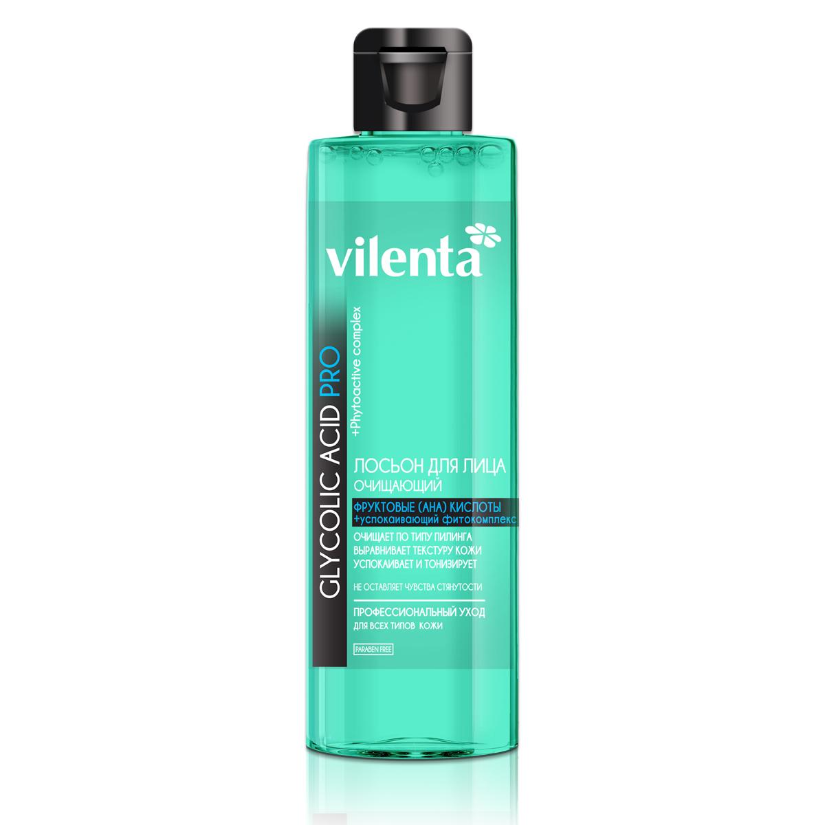 Vilenta Лосьон для лица Очищающий Glycolic Acid Pro, 200 мл