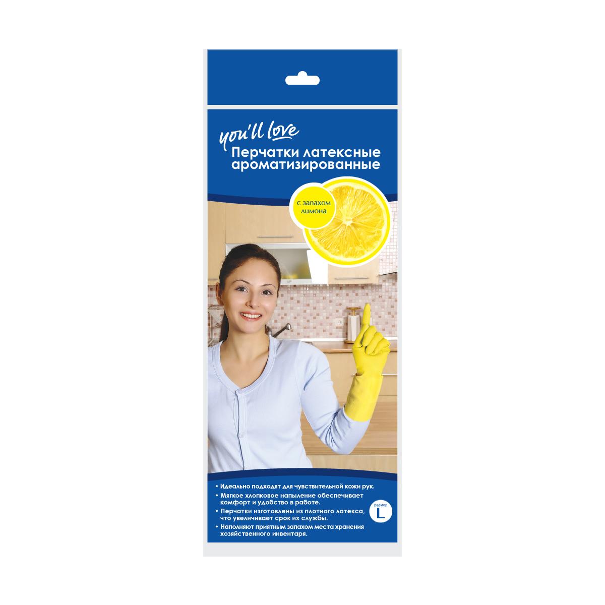 Перчатки латексные ароматизированные Youll love, аромат лимона. Размер L60317_размер LПерчатки латексные ароматизированные Youll love с хлопковым напылением защищают ваши руки от загрязнений, воздействия моющих и чистящих средств. Приятный аромат при использовании и в местах хранения. Плотный латекс увеличивает срок службы перчаток. Рифленая поверхность в области ладони защищает от скольжения.
