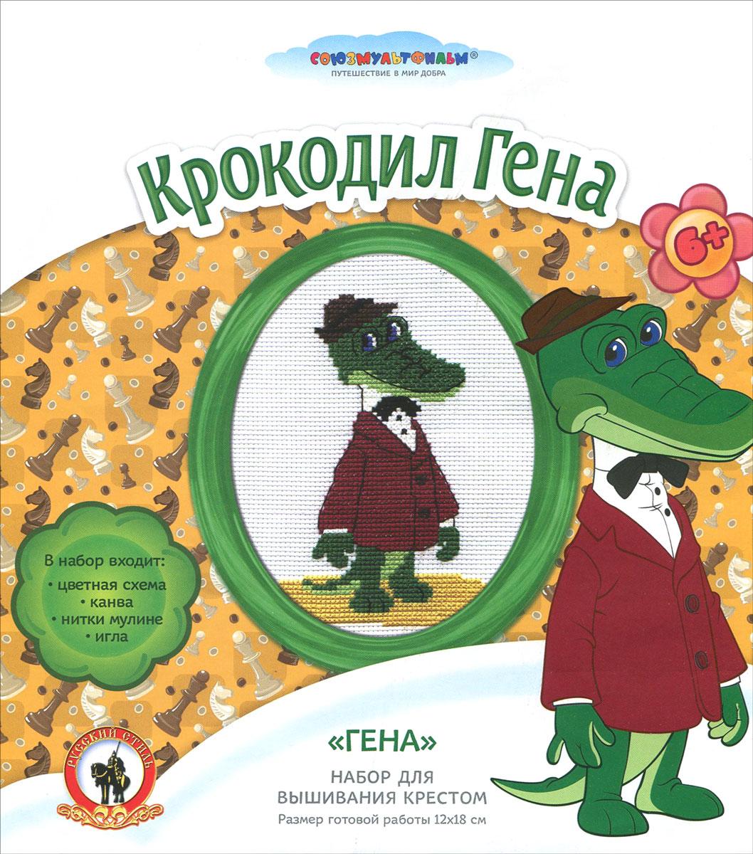 Русский стиль Набор для вышивания крестиком Крокодил Гена