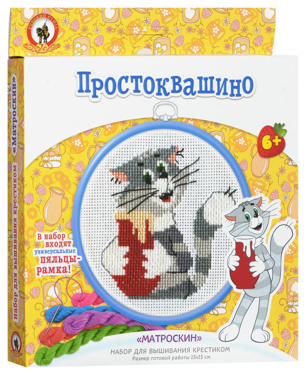 Русский стиль Набор для вышивания крестиком Простоквашино Матроскин