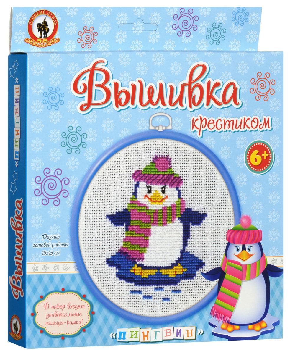Русский стиль Набор для вышивания крестиком Пингвинчик