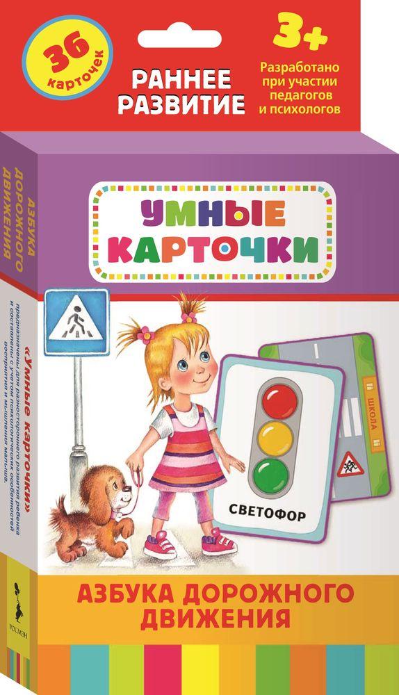 Росмэн Обучающие карточки Азбука дорожного движения25190Умные карточки-это уникальные комплекты игр и заданий, направленные на эффективное развитие интеллекта, речи, памяти и внимания, образного и логического мышления.