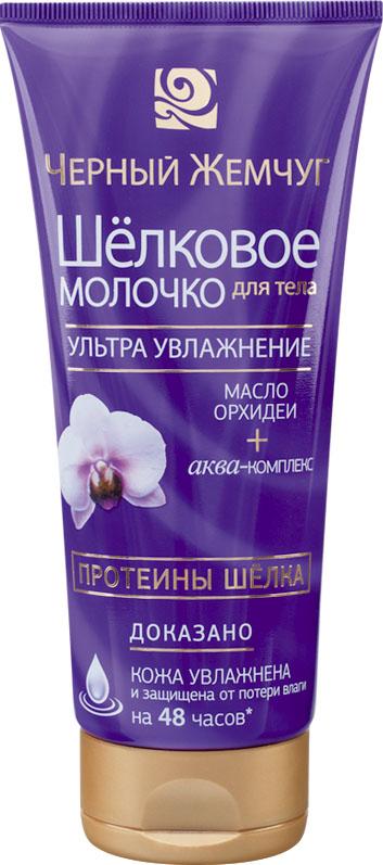 Черный Жемчуг Молочко для тела Ультраувлажнение 200 мл65500055Насыщает кожу влагой, мгновенно устраняя сухость и шелушение. Тающая текстура не оставляет ощущения липкой плёнки.