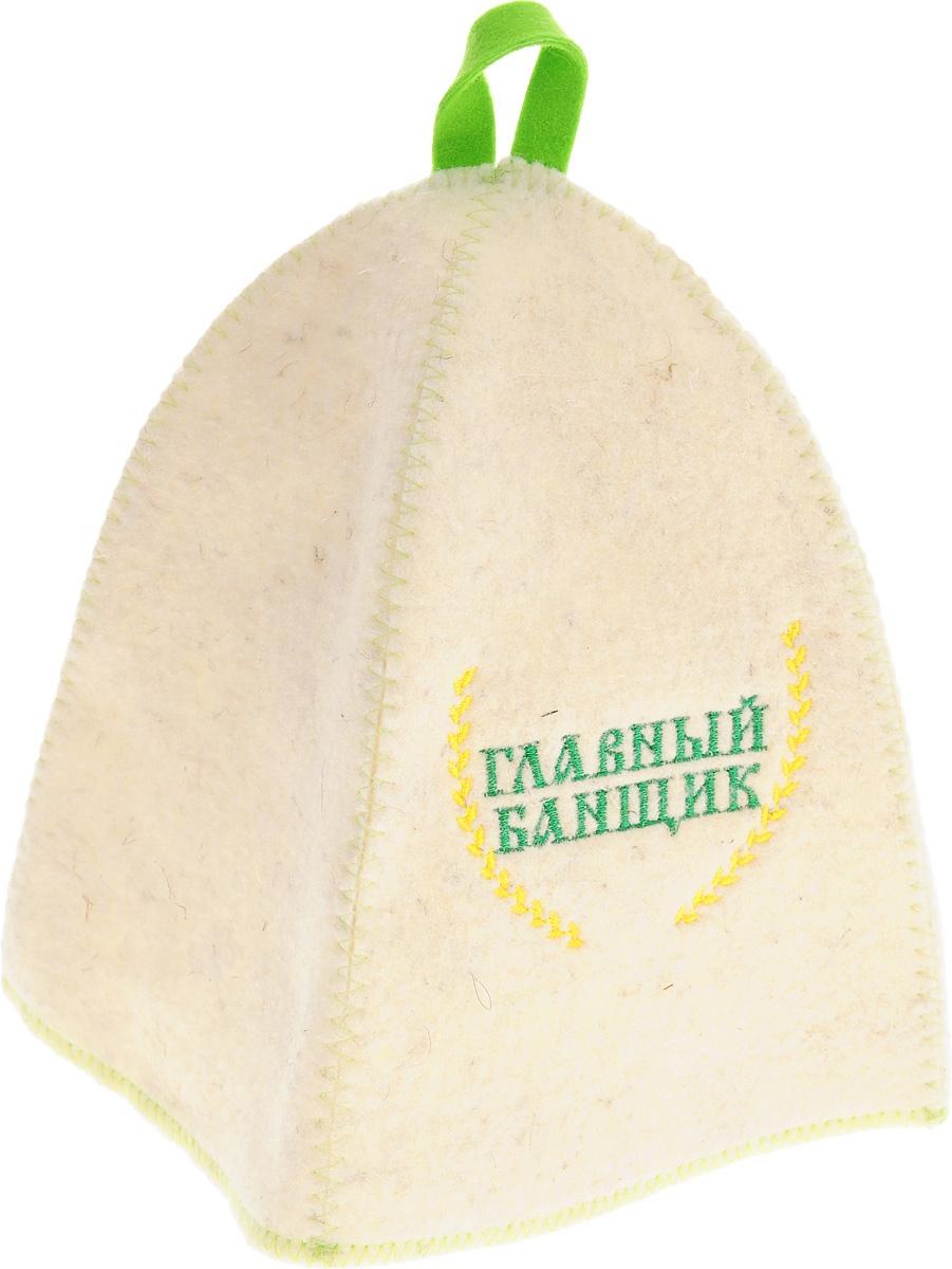 Шапка для бани и сауны Главбаня Главный банщикБ412_зеленая петляБанная шапка Главбаня изготовлена из высококачественного войлока и декорирована надписью Главный банщик. Банная шапка - это незаменимый аксессуар для любителей попариться в русской бане и для тех, кто предпочитает сухой жар финской бани. Кроме того, шапка защитит волосы от сухости и ломкости, голову от перегрева и предотвратит появление головокружения. На шапке имеется петелька, с помощью которой ее можно повесить на крючок в предбаннике. Такая шапка станет отличным подарком для любителей отдыха в бане или сауне. Обхват головы: 63 см. Высота шапки: 25 см.