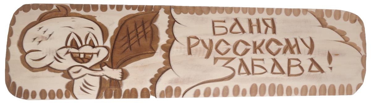 Табличка для бани и сауны Банные штучки Баня русскому забава!03308_забаваОригинальная табличка Банные штучки Баня русскому забава!, изготовленная из древесины липы, оформлена вырезанной надписью. Изделие может крепиться к двери или к стене с помощью шурупов (в комплект не входят, отверстия не просверлены) или клея. Такая табличка в сочетании с оригинальным дизайном и хорошим качеством послужит оригинальным и приятным сувениром и украсит любую баню.