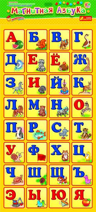 Ranok Магнитная азбука Магнитик15133007РКарточки на магнитах подходят для обучения и развития детей как дома, так и в детском саду или школе.