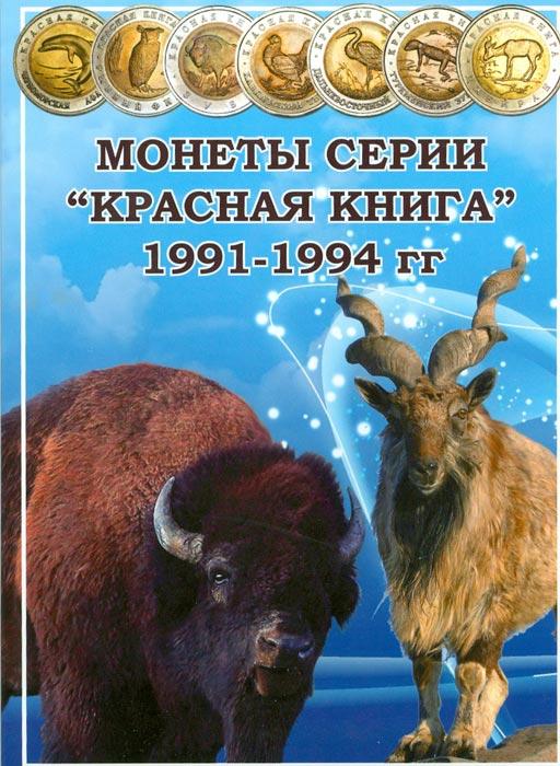 Альбом Красная книга, серия 1991-1994