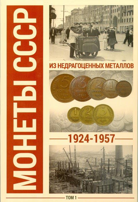 Альбом для монет СССР регулярного чекана 1924-1957 гг. В 2 томах (комплект)739Альбом предназначен для размещения монет СССР регулярного чекана 1924-1957 гг. Монеты, которые не включены в альбом в виду своей редкости: Том 1: 1 копейка 1947 года 2 копейки 1925 года 2 копейки 1927 года 2 копейки 1947 года 3 копейки 1927 года Том 2: 5 копеек 1927 года 5 копеек 1933 года 5 копеек 1947 года 10 копеек 1942 года 10 копеек 1947 года 15 копеек 1942 года 15 копеек 1947 года 20 копеек 1934 года 20 копеек 1947 года