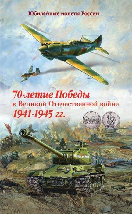 Альбом для 5 рублей и 10 рублей, серии 70 лет Победы