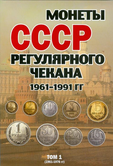 Альбом для монет СССР регулярного чекана 1961-1991 гг. В 2 томах (комплект)739Альбом состоит из двух томов. В каждом томе монеты разбиты на секции по годам. В каждом году отверстие для монет, которые выпускались в конкретном году. Тома систематизированы по хронологии. В первом томе монеты с 1961 по 1976 год, во втором томе монеты с 1977 по 1991 год. В 1991 году выпускались монеты двух монетных дворов. Это тоже учтено в альбоме. Есть ячейки для монет с буквой Л (Ленинградский монетный двор), а есть с буквой М (Московский монетный двор).