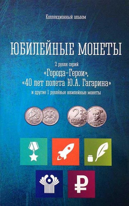 Альбом для юбилейных монет России 1 и 2 рубля 1999 - 2014