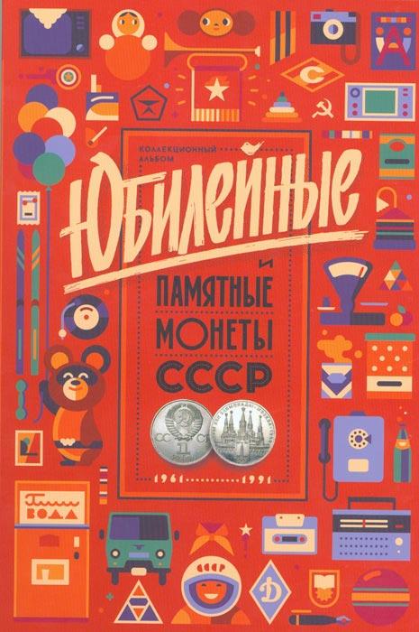 Альбом Юбилейные и памятные монеты СССР739Альбом Юбилейные и памятные монеты СССР 1, 3 и 5 рублей В альбоме 68 ячеек. 64 ячейки для монет 5, 3 и 1 рубль с 1965 по 1991 год включительно. И 4 дополнительные ячейки для юбилейных монет 50 копеек, 20 копеек, 15 копеек, 10 копеек 1967 года 50 лет Советской власти.