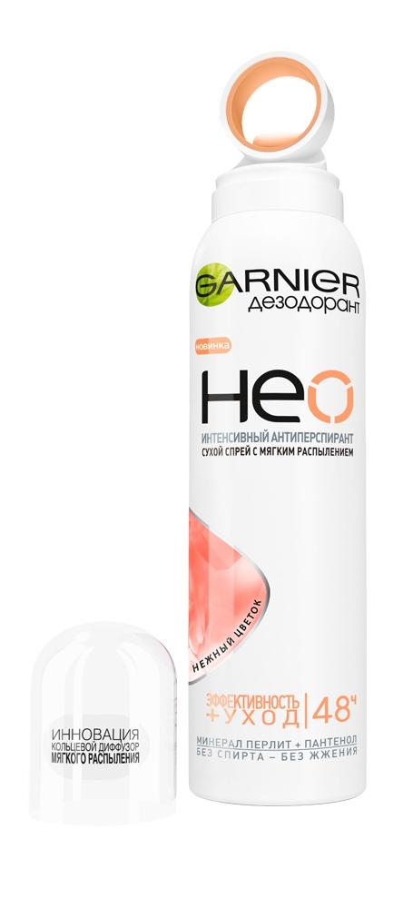 Garnier Дезодорант-антиперспирант Neo. Спрей Нежный Цветок, защита 48 часов, с пантенолом, для чувствительной кожи, 150 млC5388200Garnier представляет первый* дезодорант-антиперспирант для тела – сухой спрей, который так же нежен к коже, как беспощаден к поту. Для лучшей эффективности Инновационный кольцевой диффузор обеспечивает мягкое и равномерное нанесение дезодоранта на кожу подмышек. Обогащенный минералом Перлит, мощным натуральным абсорбентом, он эффективно защищает Вас от запаха и пота на 48ч**. Для лучшего ухода за кожей Кольцевой диффузор мягкого распыления Кольцевой диффузор мягкого распыления обеспечивает максимальный комфорт при нанесении, а Пантенолом , входящий в его состав, ухаживает за кожей, защищая ее от раздражения после бритья. Оптимален для чувствительной кожи. * Среди продуктов Garnier