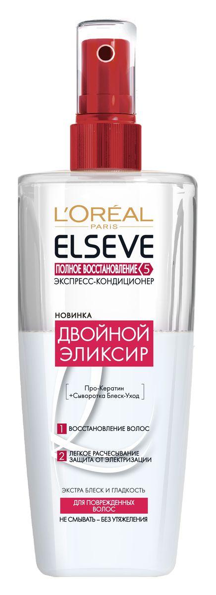 LOreal Paris Экспресс-кондиционер Elseve, Полное Восстановление 5. Двухфазный Эликсир для поврежденных волос, 200 мл