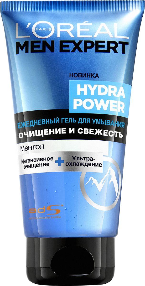 LOreal Paris Men Expert Гель для умывания Hydra Power, 150млA8844600Ежедневный гель для умывания Очищение и Свежесть. Содержит ментол, который обеспечивает интенсивное очищение и ультра-охлаждение.
