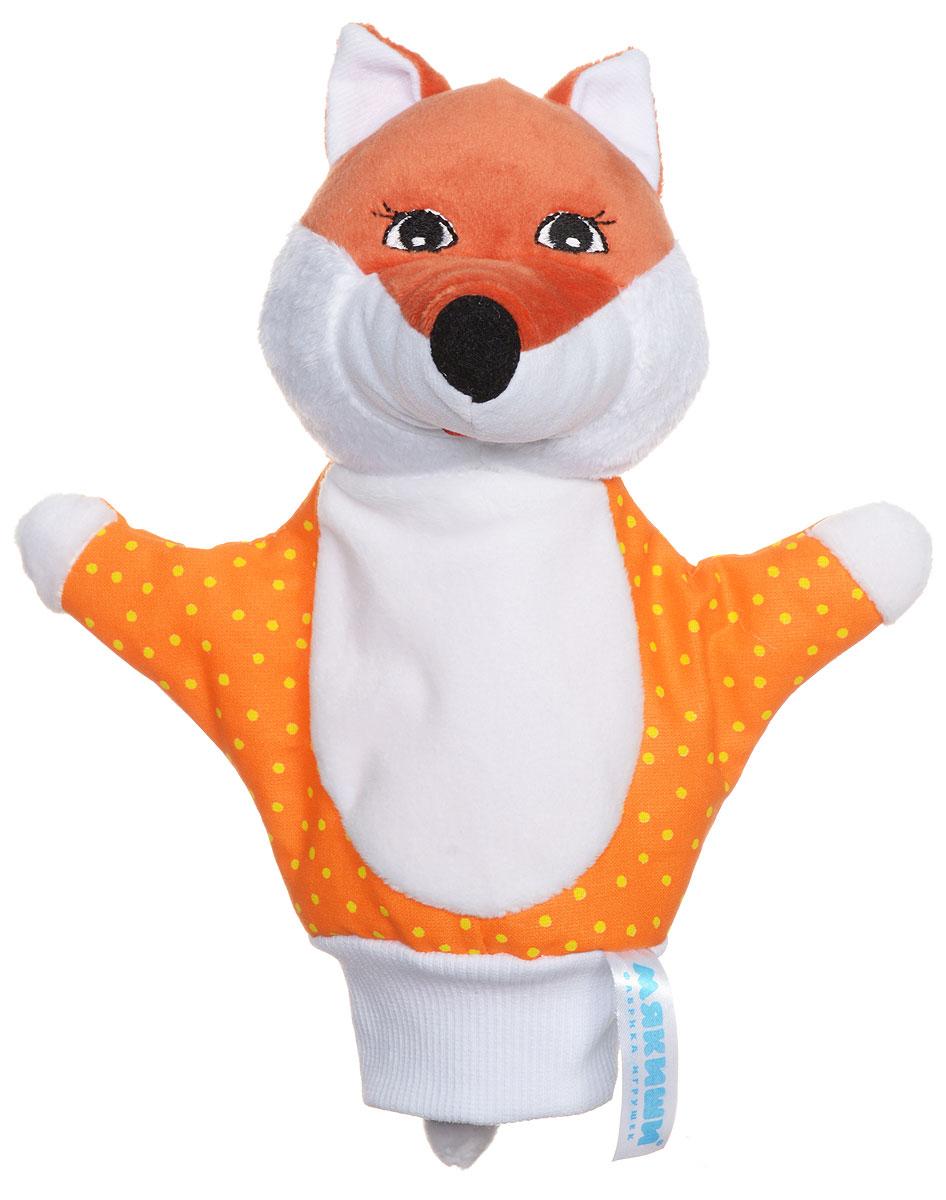 Мякиши Мягкая игрушка на руку Лисичка цвет оранжевый121Мягкая игрушка на руку Мякиши Лисичка привлечет внимание малыша и не позволит ему скучать. Игрушка выполнена из высококачественной разнофактурной ткани и мягкого наполнителя, что позволяет ей быть абсолютно безопасной в игре. Забавная игрушка-рукавичка подходит для любого размера руки: и папиной ладошки, и маленькой детской ручки. В голове лисички спрятана погремушка. Надев игрушку на руку, вы и ваш малыш сможете разыграть различные сценки из любимых мультфильмов или собственные придуманные истории. Постановка домашнего спектакля - всегда незабываемое событие и для актеров и для зрителей. А для малышей, к тому же - важный шаг на пути к творческому самовыражению. Игрушка-рукавичка поможет укрепить мелкую моторику рук ребенка, развить его речевые способности и воображение.